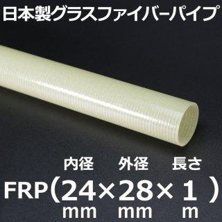 グラスファイバーパイプ 内径24mm×外径28mm×長さ1m 1本