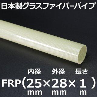 グラスファイバーパイプ 内径25mm×外径28mm×長さ1m 1本
