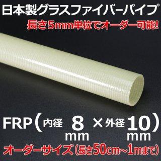 グラスファイバーパイプ 内径8mm×外径10mm×長さ1m以下オーダー 1本