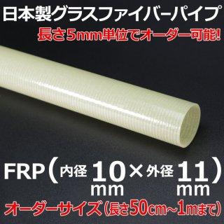 グラスファイバーパイプ 内径10mm×外径11mm×長さ1m以下オーダー 1本