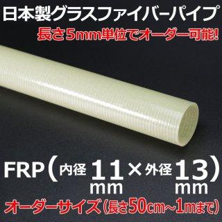 グラスファイバーパイプ 内径11mm×外径13mm×長さ1m以下オーダー 1本