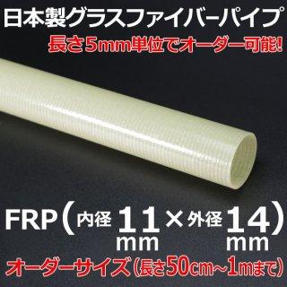 グラスファイバーパイプ 内径11mm×外径14mm×長さ1m以下オーダー 1本