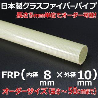 グラスファイバーパイプ 内径8mm×外径10mm×長さ50cm以下オーダー 1本