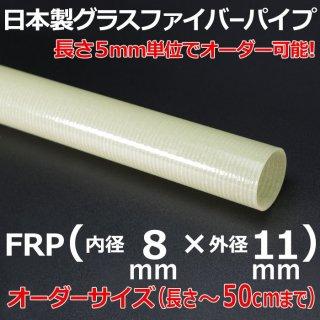 グラスファイバーパイプ 内径8mm×外径11mm×長さ50cm以下オーダー 1本