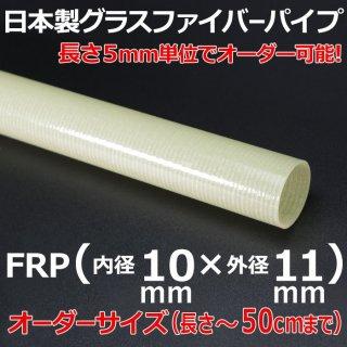 グラスファイバーパイプ 内径10mm×外径11mm×長さ50cm以下オーダー 1本