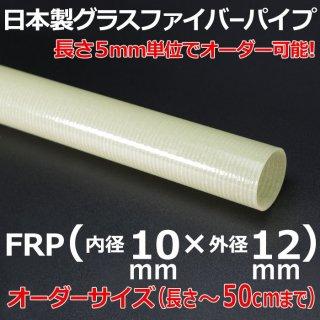 グラスファイバーパイプ 内径10mm×外径12mm×長さ50cm以下オーダー 1本