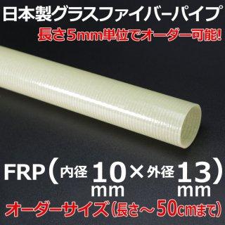 グラスファイバーパイプ 内径10mm×外径13mm×長さ50cm以下オーダー 1本