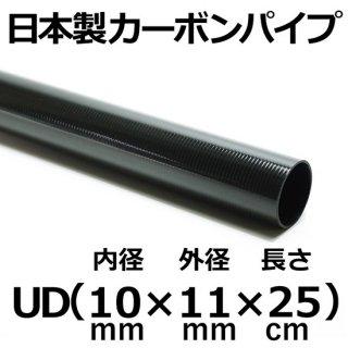 UDカーボンパイプ 内径10mm×外径11mm×長さ25mm 2本