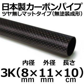 3Kマットカーボンパイプ 内径8mm×外径11mm×長さ10cm 4本