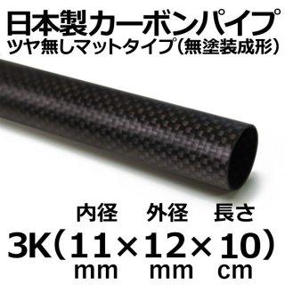 3Kマットカーボンパイプ 内径11mm×外径12mm×長さ10cm 4本