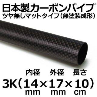 3Kマットカーボンパイプ 内径14mm×外径17mm×長さ10cm 4本