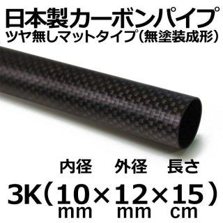 3Kマットカーボンパイプ 内径10mm×外径12mm×長さ15cm 3本