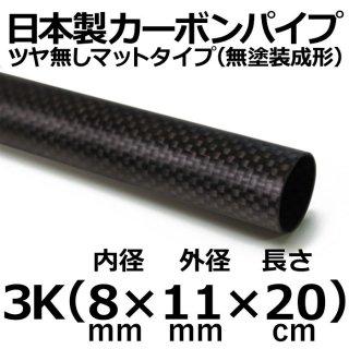 3Kマットカーボンパイプ 内径8mm×外径11mm×長さ20cm 2本