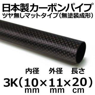 3Kマットカーボンパイプ 内径10mm×外径11mm×長さ20cm 2本