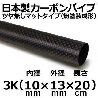 3Kマットカーボンパイプ 内径10mm×外径13mm×長さ20cm 2本
