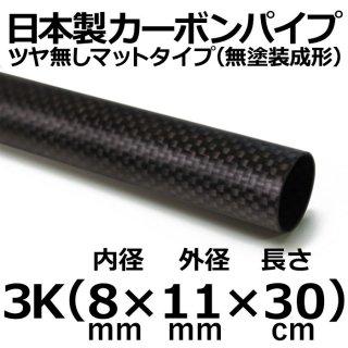 3Kマットカーボンパイプ 内径8mm×外径11mm×長さ30cm 3本