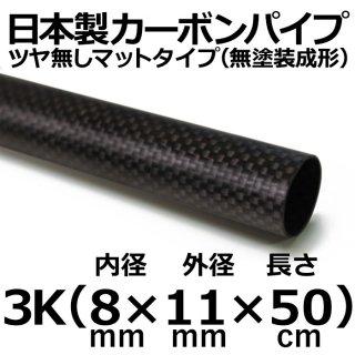 3Kマットカーボンパイプ 内径8mm×外径11mm×長さ50cm 1本