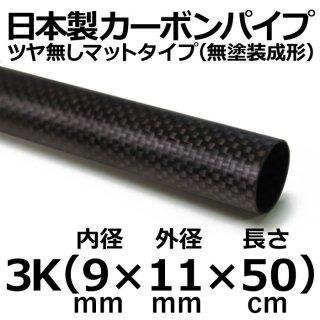 3Kマットカーボンパイプ 内径9mm×外径11mm×長さ50cm 1本