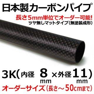 3Kマットカーボンパイプ 内径8mm×外径11mm×50cm以下オーダー 1本