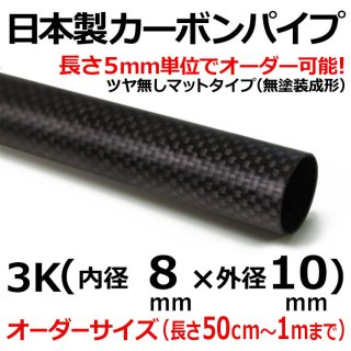 3Kマットカーボンパイプ 内径8mm×外径10mm×1m以下オーダー 1本