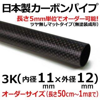 3Kマットカーボンパイプ 内径11mm×外径12mm×1m以下オーダー 1本