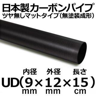 UDマットカーボンパイプ 内径9mm×外径12mm×長さ15cm 3本