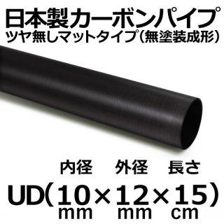 UDマットカーボンパイプ 内径10mm×外径12mm×長さ15cm 3本