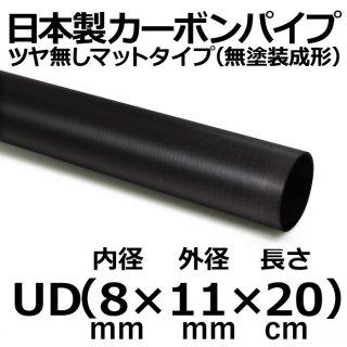 UDマットカーボンパイプ 内径8mm×外径11mm×長さ20cm 2本
