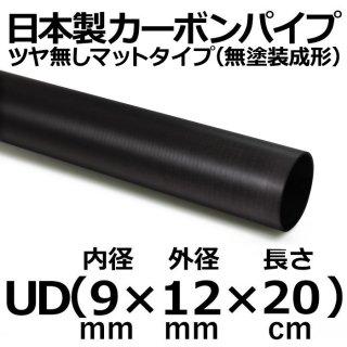 UDマットカーボンパイプ 内径9mm×外径12mm×長さ20cm 2本