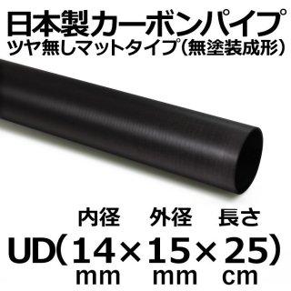 UDマットカーボンパイプ 内径14mm×外径15mm×長さ25mm 2本