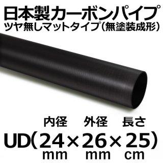 UDマットカーボンパイプ 内径24mm×外径26mm×長さ25mm 2本