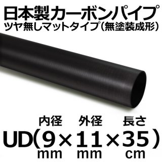 UDマットカーボンパイプ 内径9mm×外径11mm×長さ35cm 2本