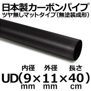 UDマットカーボンパイプ 内径9mm×外径11mm×長さ40cm 2本