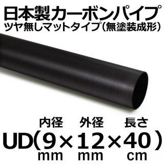 UDマットカーボンパイプ 内径9mm×外径12mm×長さ40cm 2本