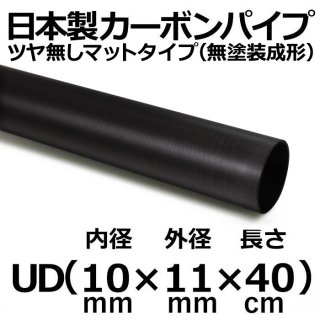 UDマットカーボンパイプ 内径10mm×外径11mm×長さ40cm 2本