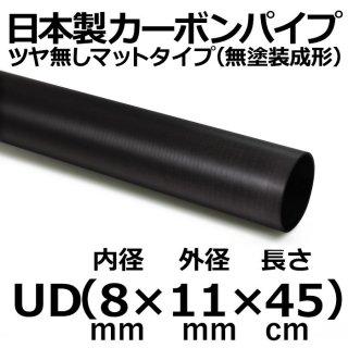 UDマットカーボンパイプ 内径8mm×外径11mm×長さ45cm 2本