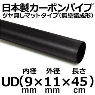 UDマットカーボンパイプ 内径9mm×外径11mm×長さ45cm 2本