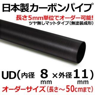 UDマットカーボンパイプ 内径8mm×外径11mm×50cm以下オーダー 1本