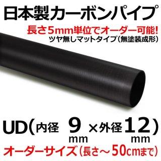 UDマットカーボンパイプ 内径9mm×外径12mm×50cm以下オーダー 1本