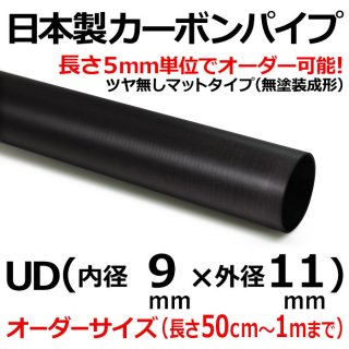 UDマットカーボンパイプ 内径9mm×外径11mm×長さ1m以下オーダー 1本