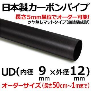 UDマットカーボンパイプ 内径9mm×外径12mm×長さ1m以下オーダー 1本
