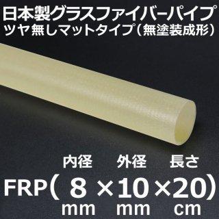 グラスファイバーマットパイプ 内径8mm×外径10mm×長さ20cm 2本