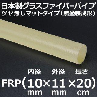 グラスファイバーマットパイプ 内径10mm×外径11mm×長さ20cm 2本