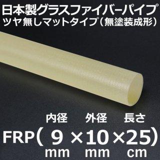 グラスファイバーマットパイプ 内径9mm×外径10mm×長さ25cm 2本
