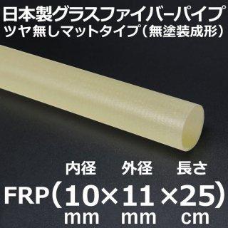 グラスファイバーマットパイプ 内径10mm×外径11mm×長さ25cm 2本