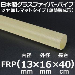 グラスファイバーマットパイプ 内径13mm×外径16mm×長さ40cm 2本