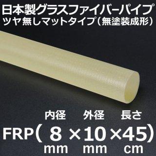 グラスファイバーマットパイプ 内径8mm×外径10mm×長さ45cm 2本