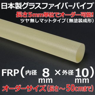 グラスファイバーマットパイプ 内径8mm×外径10mm×長さ50cm以下オーダー 1本