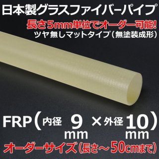 グラスファイバーマットパイプ 内径9mm×外径10mm×長さ50cm以下オーダー 1本
