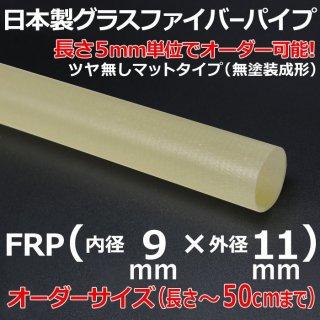 グラスファイバーマットパイプ 内径9mm×外径11mm×長さ50cm以下オーダー 1本